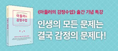 <아들러의 감정수업> 알라딘 인문학 스터디(10/19) - 10/13