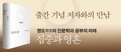 <집중과 영혼> 저자와의 만남(11/7) - 10/16