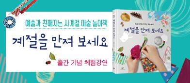 <계절을 만져 보세요> 출간 기념 체험 강연(10/27) - 10/16