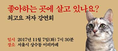 <좋아하는 곳에 살고 있나요?> 최고요 저자 강연회(11/1) - 10/17