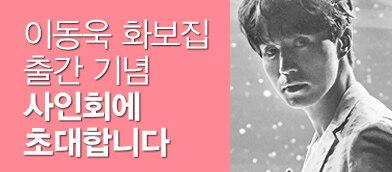 [for my dear 이동욱 화보집] 출간 기념 사인회(12/19) - 12/4