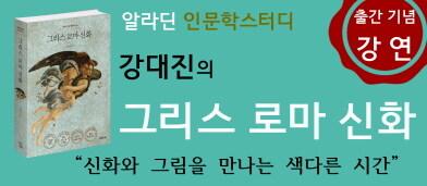 알라딘 인문학 스터디 <그리스 로마 신화> 강대진 저자 강연회(1/16) - 12/5