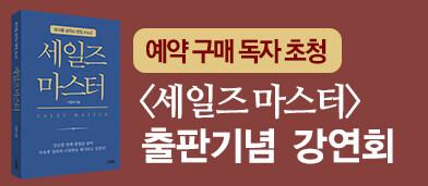 <세일즈 마스터> 출간 기념 저자 강연회(1/2) - 12/7