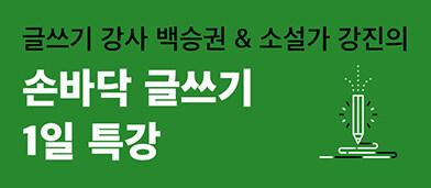 <손바닥 자서전 특강> 출간기념 백승권 & 강진의 손바닥 글쓰기 1일 특강(1/5) - 12/12