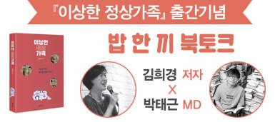 <이상한 정상가족> 출간기념 밥 한 끼 북토크(12/21) - 12/13
