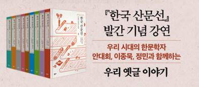 <한국 산문선> 발간 기념 강연(1/22) - 12/14