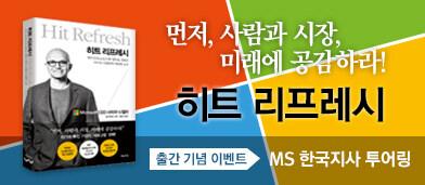 <히트 리프레시> 출간 기념 MS 한국지사 방문 체험(4/9) - 3/13