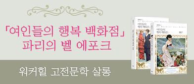 <여인들의 행복 백화점> 고전문학 살롱 강연회(4/2) - 3/13