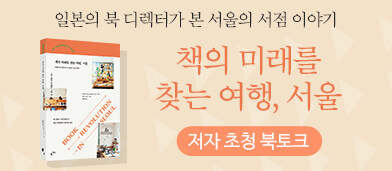 <책의 미래를 찾는 여행, 서울> 출간 기념 북토크(3/21) - 3/15