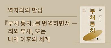 <부채 통치> 출간 기념 역자와의 만남(3/22) - 3/15