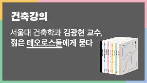 <건축강의> 저자와의 만남(3/28) - 3/15