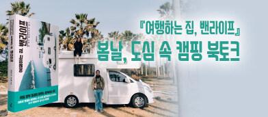 <여행하는 집, 밴라이프> 캠핑 북토크(3/25) - 3/15