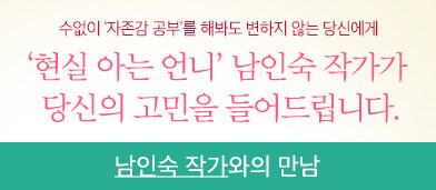<여자의 모든 인생은 자존감에서 시작된다> 작가와의 만남(3/25) - 3/15