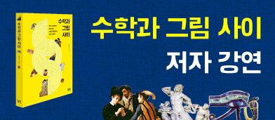 알라딘 인문학 스터디 <수학과 그림 사이> 저자 강연회(4/9) - 3/15