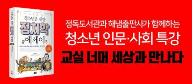 <청소년 에세이 시리즈> 특강 제1탄 정치 이야기(5/30) - 5/14