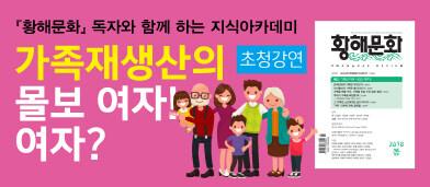 <황해문화> 독자와 함께 하는 지식아카데미(5/24) - 5/14