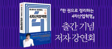 <한 권으로 정리하는 4차산업혁명> 저자 강연회(5/27) - 5/14