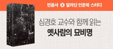 알라딘 인문학 스터디 <내면기행> 저자 강연회(5/28) - 5/14