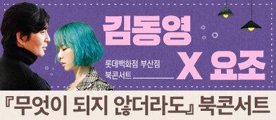 <무엇이 되지 않더라도> 김동영X요조 북콘서트(5/29) - 5/15