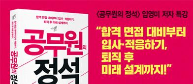 <공무원의 정석> 임영미 저자 특강(5/30) - 5/21