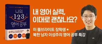 <나의 123 영어 공부> 출간기념 강연회(6/4) - 5/17
