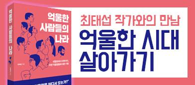 <억울한 사람들의 나라> 최태섭 저자 북토크(6/7) - 5/23