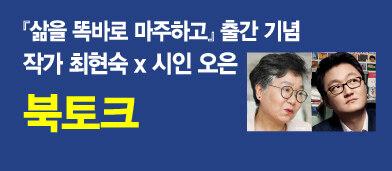 <삶을 똑바로 마주하고> 최현숙 x 오은 북토크(11/26) - 11/15