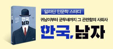 알라딘 인문학 스터디 <한국, 남자> 저자 강연회(12/11) - 11/19