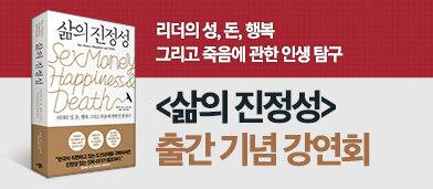 <삶의 진정성> 출간 기념 강연회(11/25) - 11/19