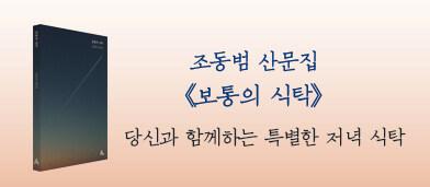 <보통의 식탁> 조동범 작가 낭독회(11/22) - 11/15