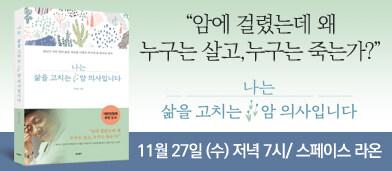 <나는 삶을 고치는 암 의사입니다> 이병욱 저자 강연회(11/22) - 11/15