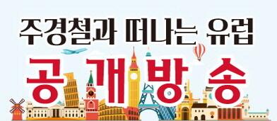 <주경철의 유럽인 이야기> 팟개스트 공개 방송(11/22) - 11/15