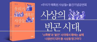 <우리가 매혹된 사상들> 저자 강연회(11/25) - 11/19