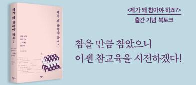<제가 왜 참아야 하죠?> 출간 기념 북토크(11/23) - 11/16