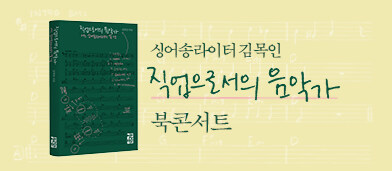<직업으로서의 음악가> 김목인 북 콘서트(11/20) - 11/16