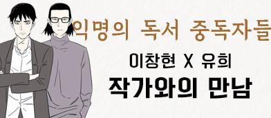 <익명의 독서 중독자들> 이창현X유희 작가와의 만남(1/21) - 1/7