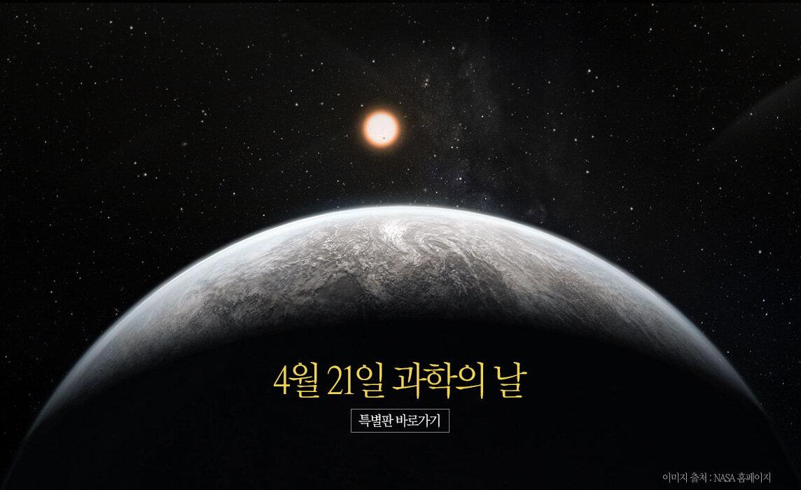 4월 21일 과학의 날 특별판 바로가기