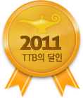 2011 알라딘 TTB 리뷰 달인