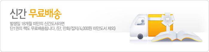 신간 1권도 무료배송