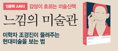 알라딘 인문학 스터디 <느낌의 미술관> 저자 강연회(1/27) - 1/10