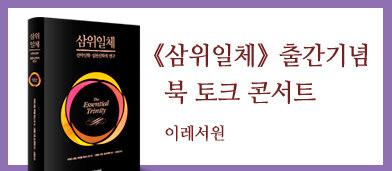 <삼위일체> 출간 기념 북토크(1/27) - 1/14
