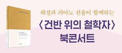 <건반 위의 철학자> 출간 기념 북콘서트(1/25) - 1/14