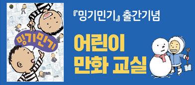<밍기민기> 김한조 작가 워크샵(1/20) - 1/9