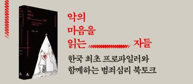 <악의 마음을 읽는 자들> 권일용X고나무 북토크(1/21) - 1/10