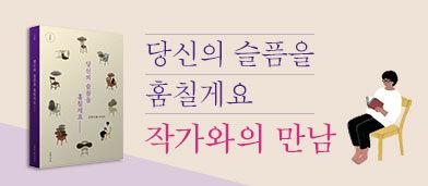 <당신의 슬픔을 훔칠게요> 작가와의 만남(1/17) - 1/10
