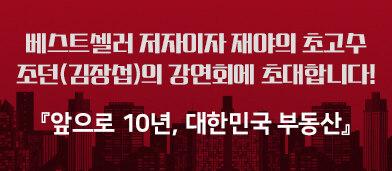 <앞으로 10년, 대한민국 부동산> 저자 강연회(1/22) - 1/10