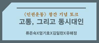 알라딘 인문학 스터디 '고통, 그리고 동시대인'(3/22) - 3/11