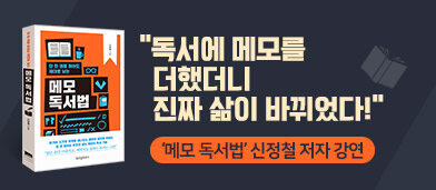 <메모 독서법> 저자 강연회(3/25) - 3/13