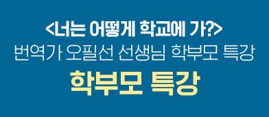 <너는 어떻게 학교에 가> 번역가와의 만남(3/27) - 3/15