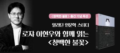 알라딘 인문학 스터디 <창백한 불꽃> 로쟈 이현우 특강(3/27) - 3/15